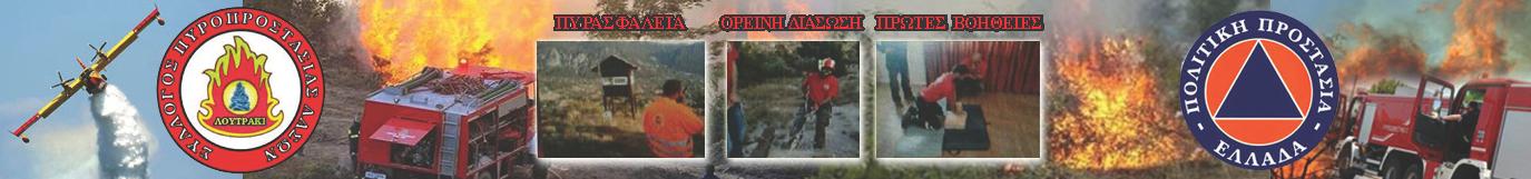 Σύλλογος Εθελοντών Πυροπροστασίας Δασών Λουτρακίου - Περαχώρας